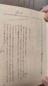 Japanisches Geschichtsbuch